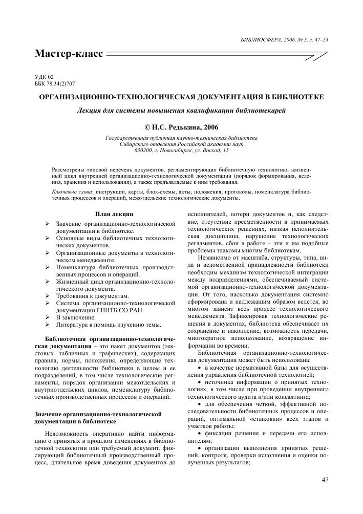 Лимит по патенту на 2020 гожд