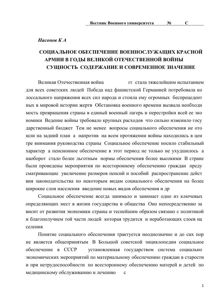Социальное обеспечение военнослужащих Красной Армии в годы Великой  Показать еще