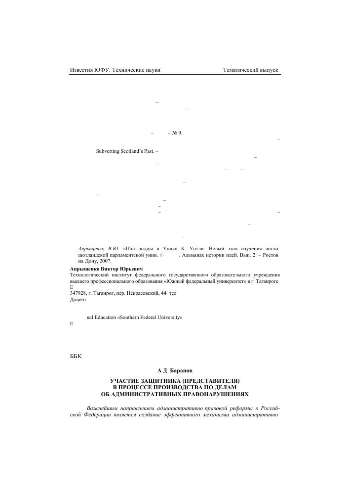 Отвод судье в административном процессе образец