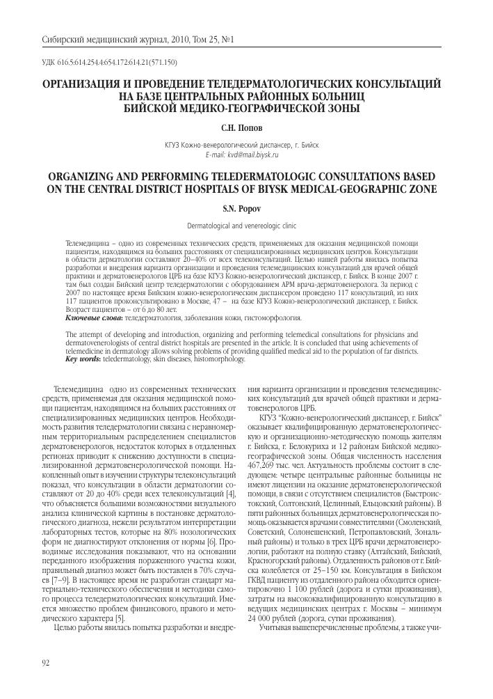 Договор о сотрудничестве по телеконсультациям