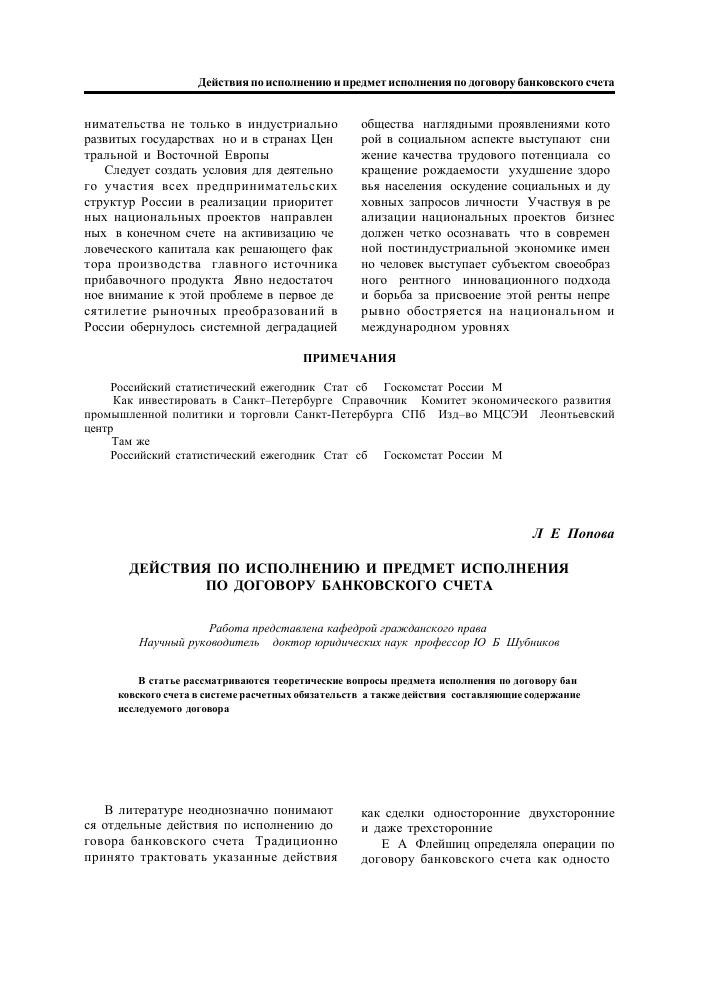 Действия по исполнению и предмет исполнения по договору  Показать еще