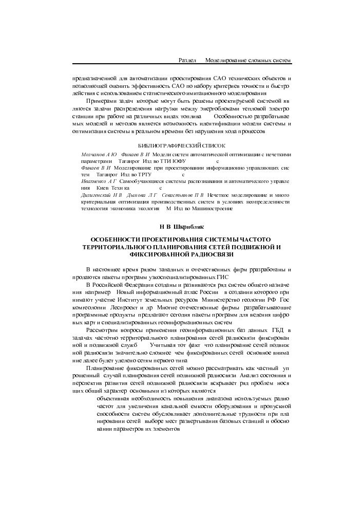 Защита информации системах подвижной правительственной радиосвязи