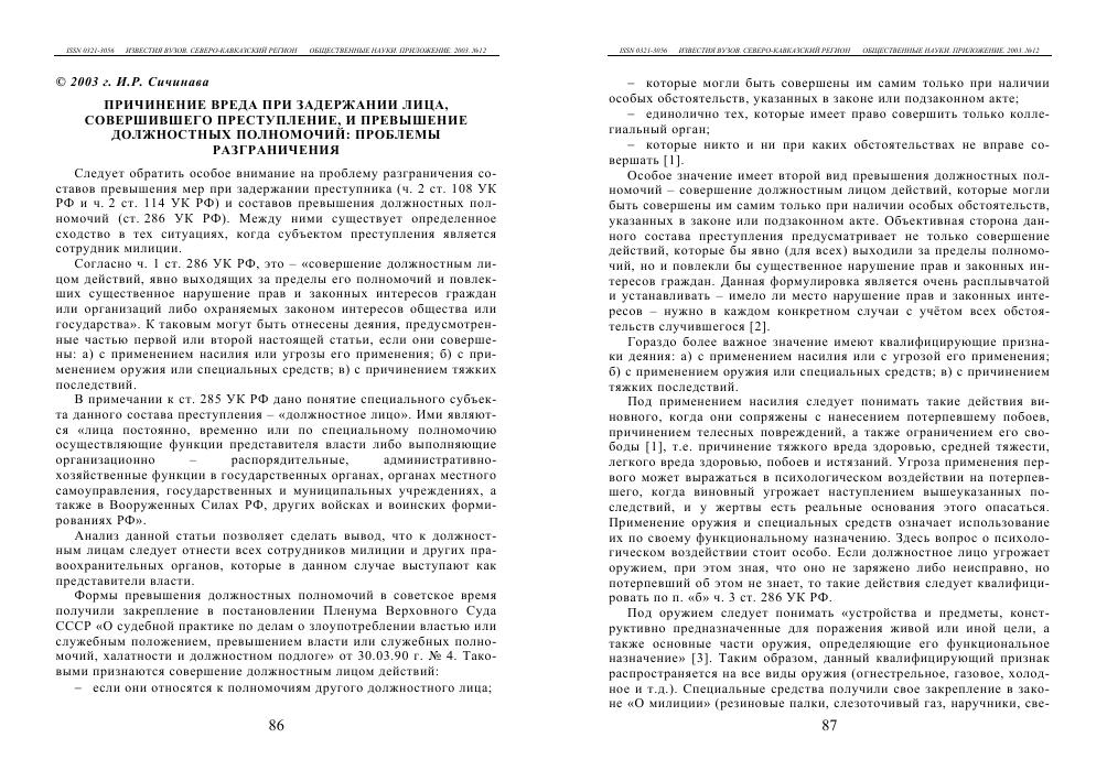 Статья 30 часть 3 ук рф
