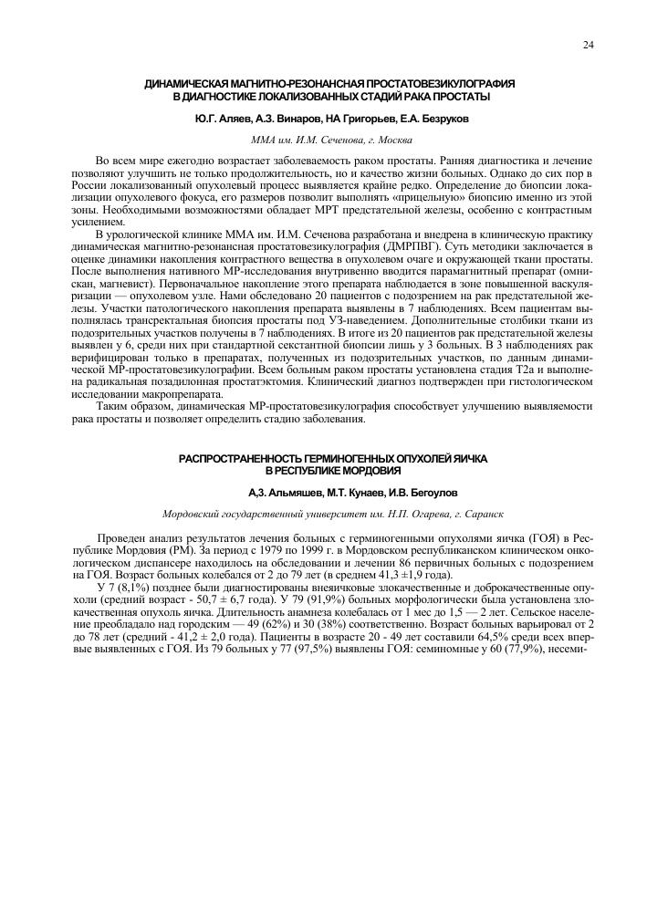 Анальгетическая активность нуклеопротеида патент