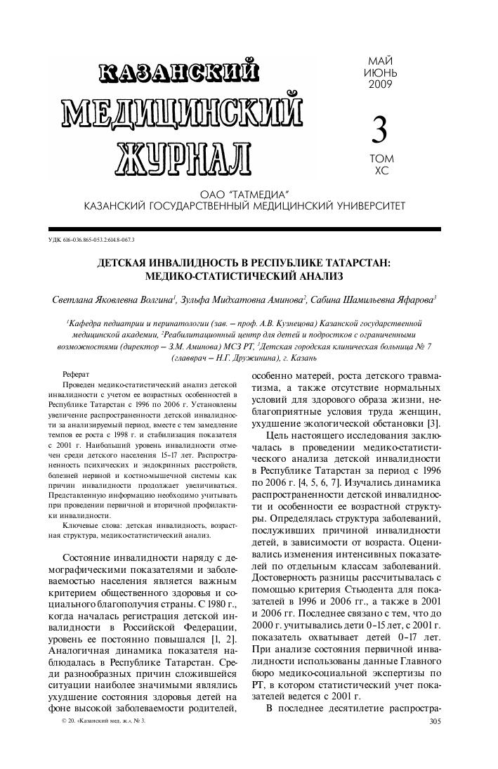 Детские пособия в Казани и Республике Татарстан