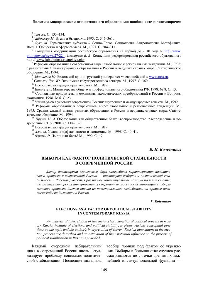 Эссе выборы в современной россии 9238