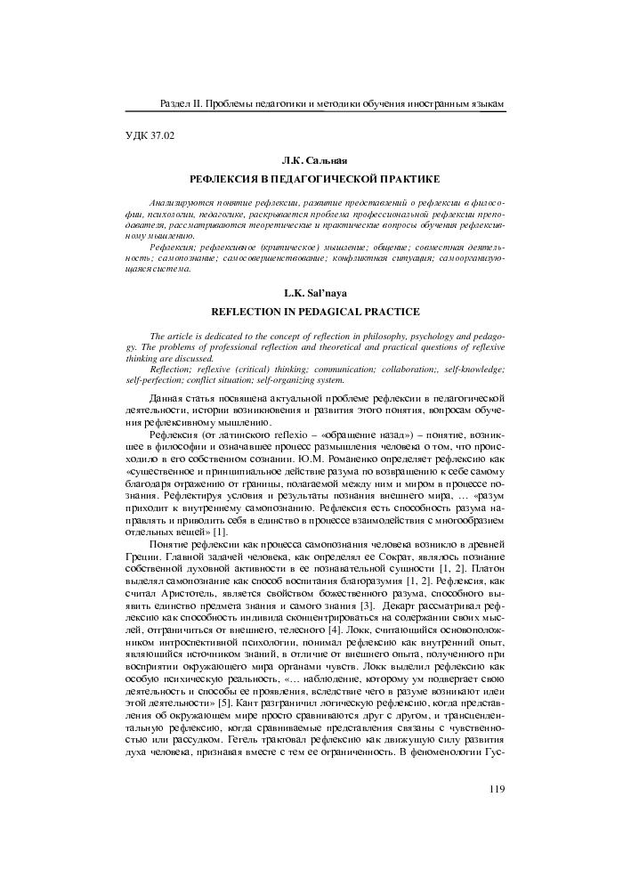 Рефлексия в педагогической практике тема научной статьи по  Показать еще