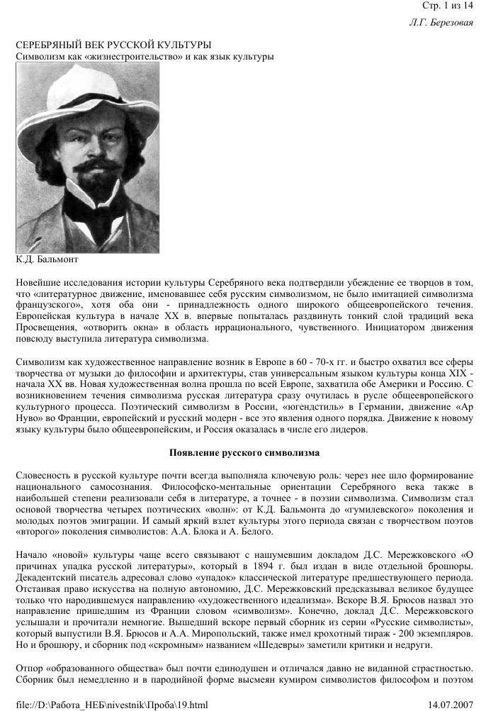 Серебряный век доклад по истории 8935