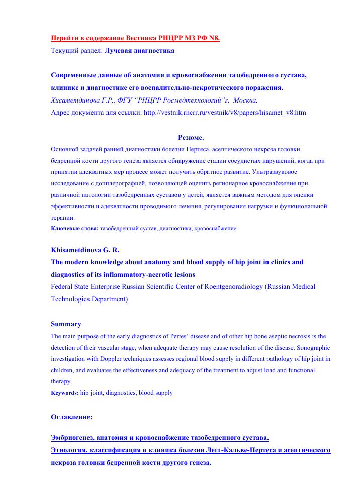 Дифференциальная диагностика перелома шейки бедра и хронических заболеваний суставов дмитрий калашников плечевой сустав, часть 1.mp4