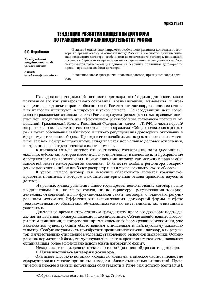 Тенденции развития концепции договора по гражданскому  Показать еще