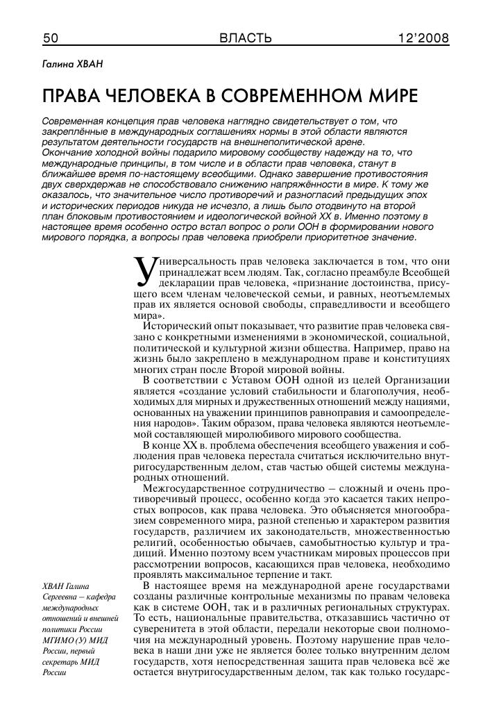 Эссе нарушение прав человека 2765