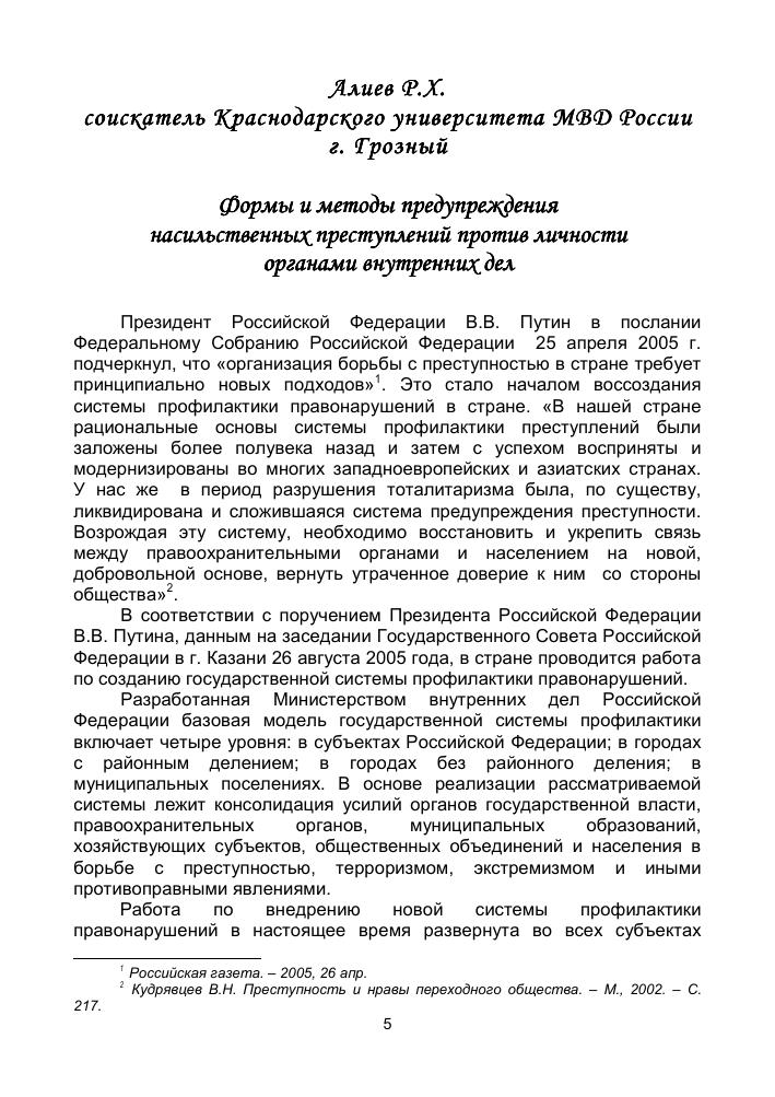 Пример договора субаренды нежилого помещения