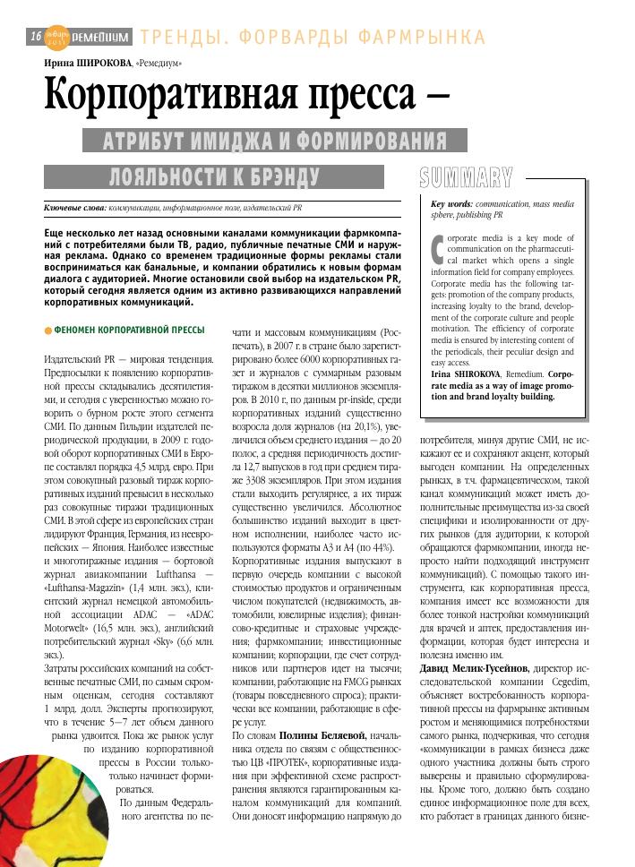 Похожие темы научных работ по массовой коммуникации, журналистике,  средствам массовой информации , автор научной работы — Широкова Ирина, 81b498f77ef