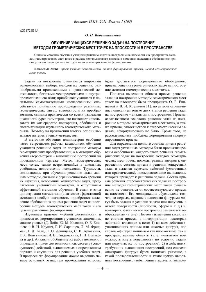 Методика обучения решению задач в исследованиях разных авторов формулы по химии для решения задач 7 класс