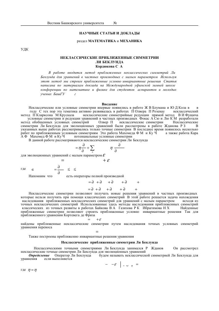 Доклады башкирского университета 1 9824