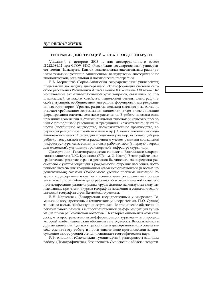География диссертаций от Алтая до Беларуси тема научной статьи  Показать еще