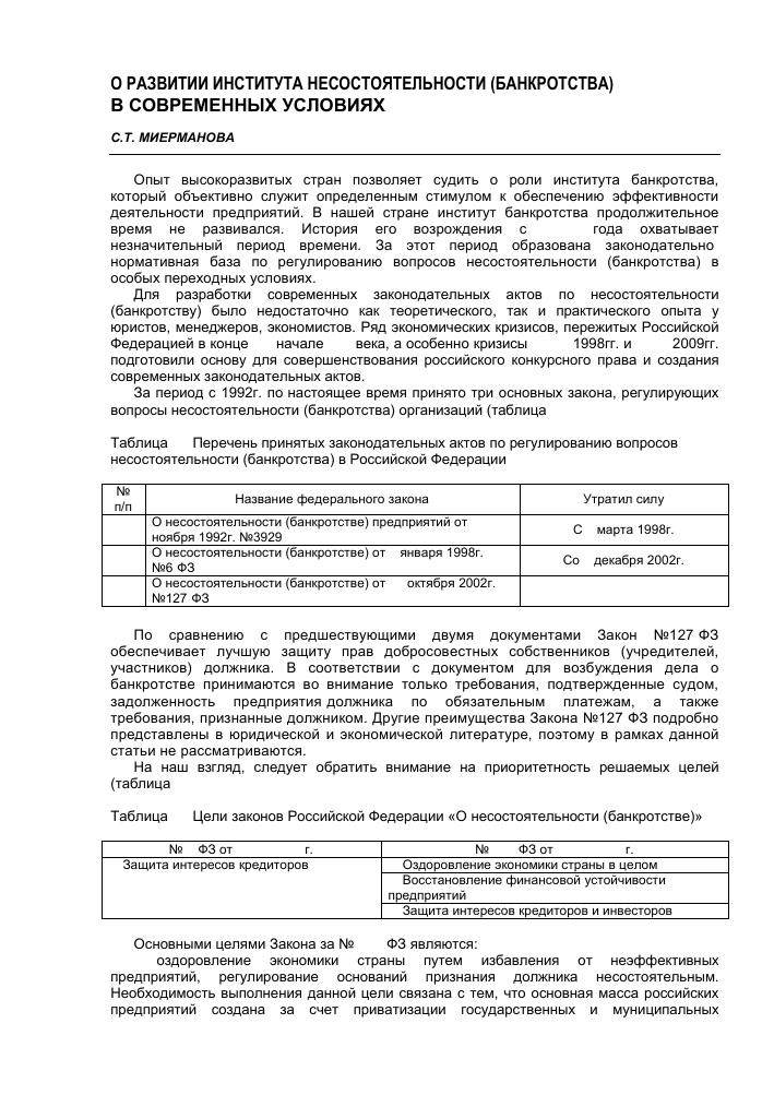 федерального закона о несостоятельности банкротстве от 26 октября 2002 г