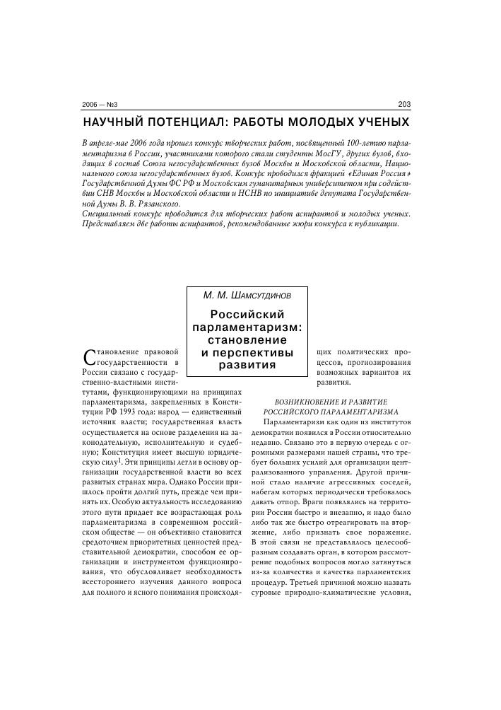 Лесбиянки первый опыт российского парламентаризма