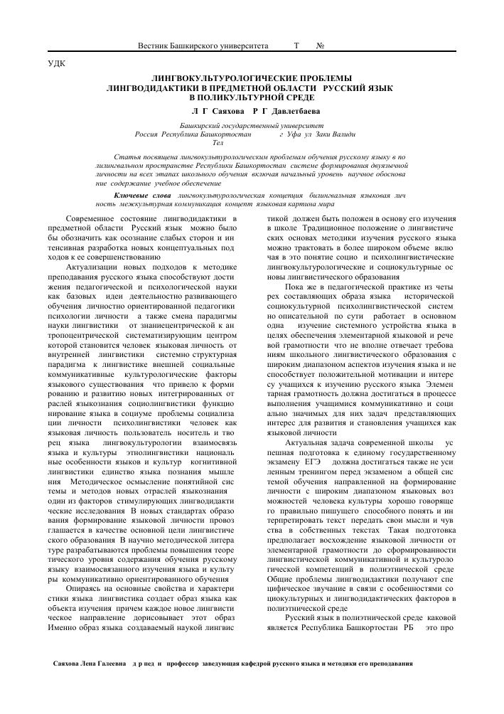 Саяхова л.г слово 6 класс родной язык