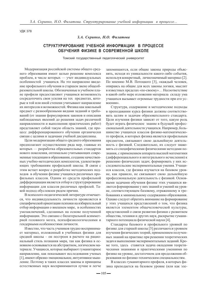 Каменецкий Учебник Теория И Методика Обучения Физики