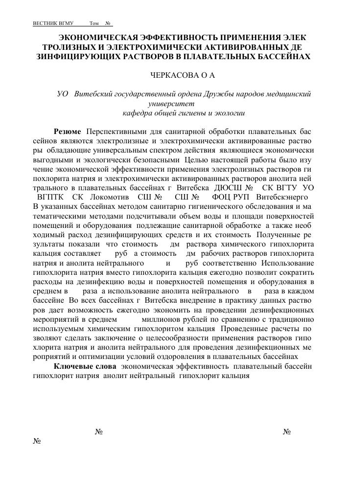 Инструкция по применению гипохлорита кальция