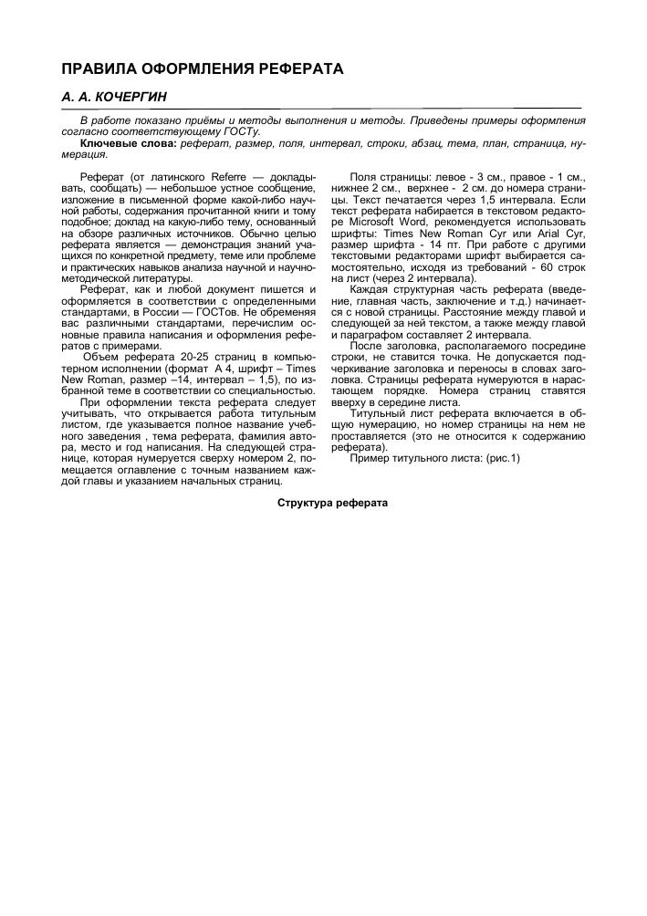 Правила оформления реферата тема научной статьи по читайте  Аннотация научной статьи по автор научной работы Кочергин А А