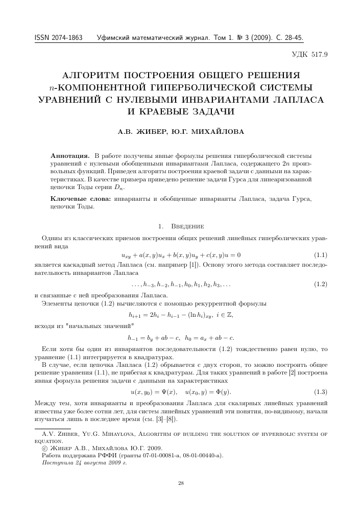 Решение задач методом лапласа задачи по информатике олимпиада и решение