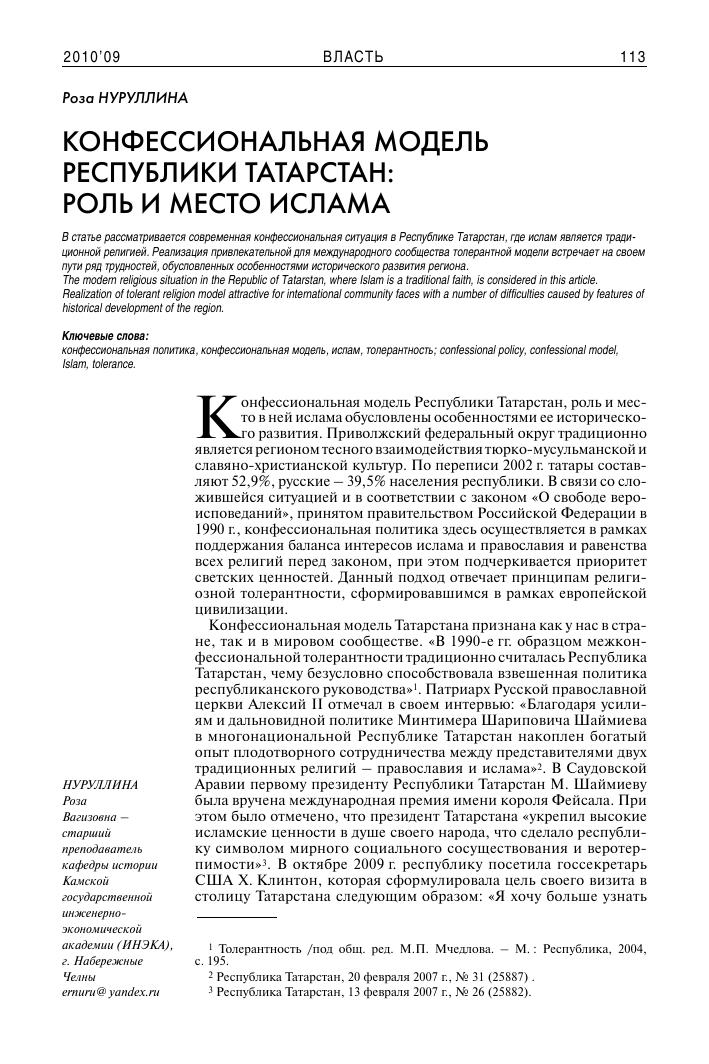 Татарстан многонациональная республика реферат 8013