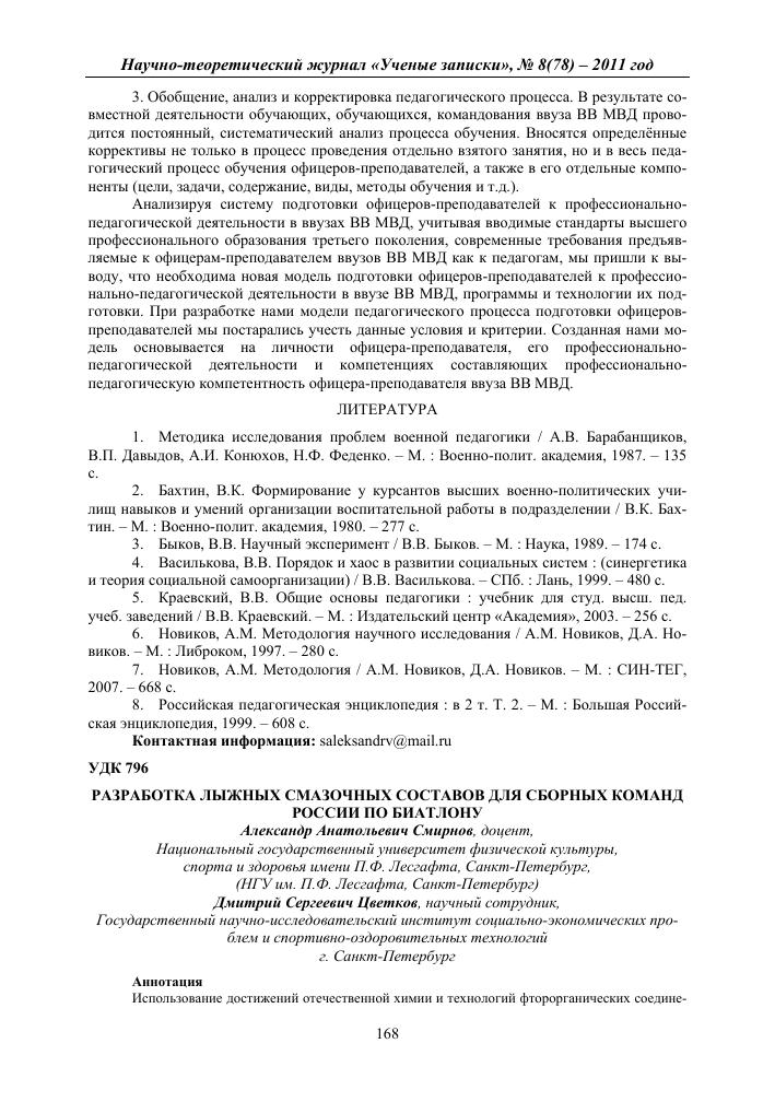 Александр анатольевич цветков