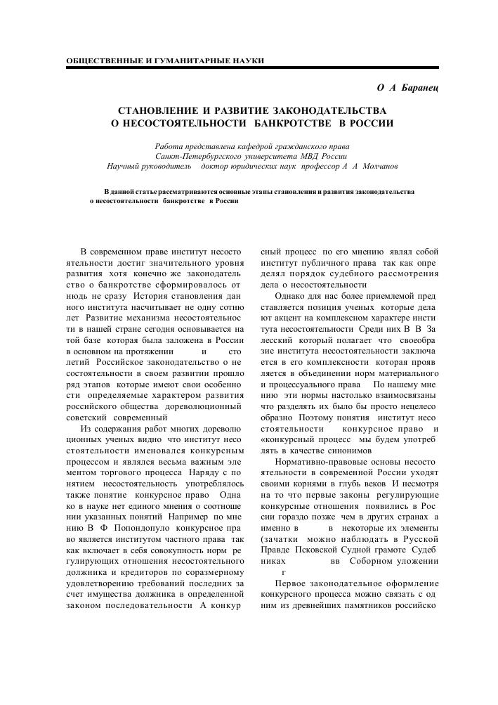 тенденции развития законодательства российского о банкротстве