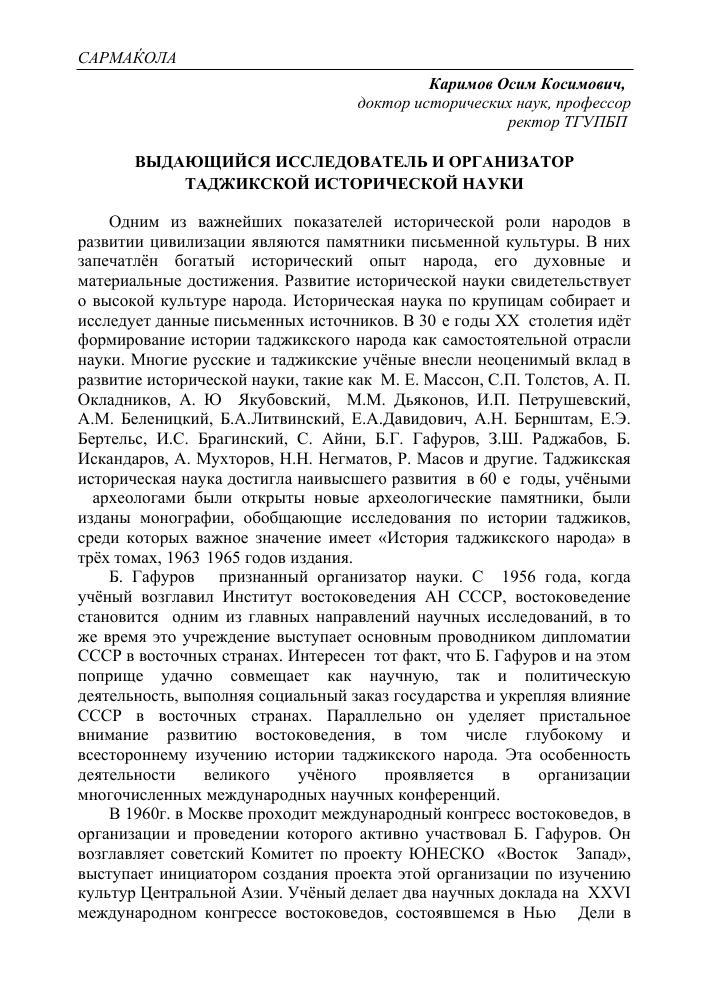 Книга таджики бободжон гафуров скачать