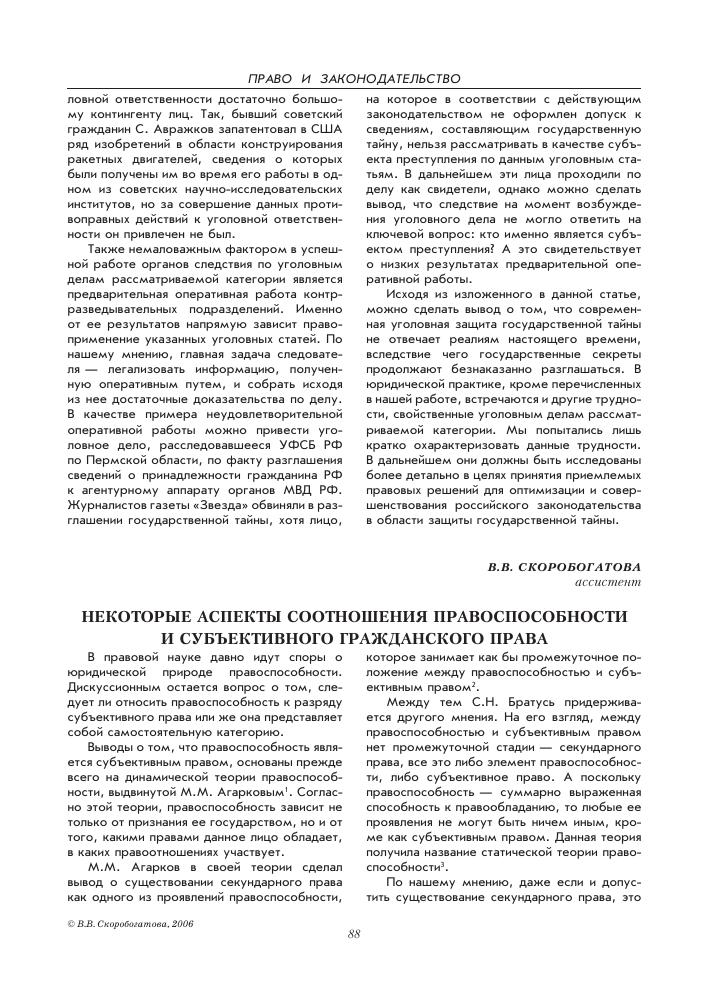 Вопрос-ответ - ФГКУ УВО ВНГ России