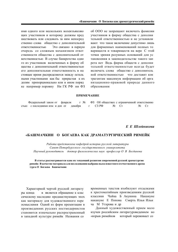 цитатный план повести шинель document