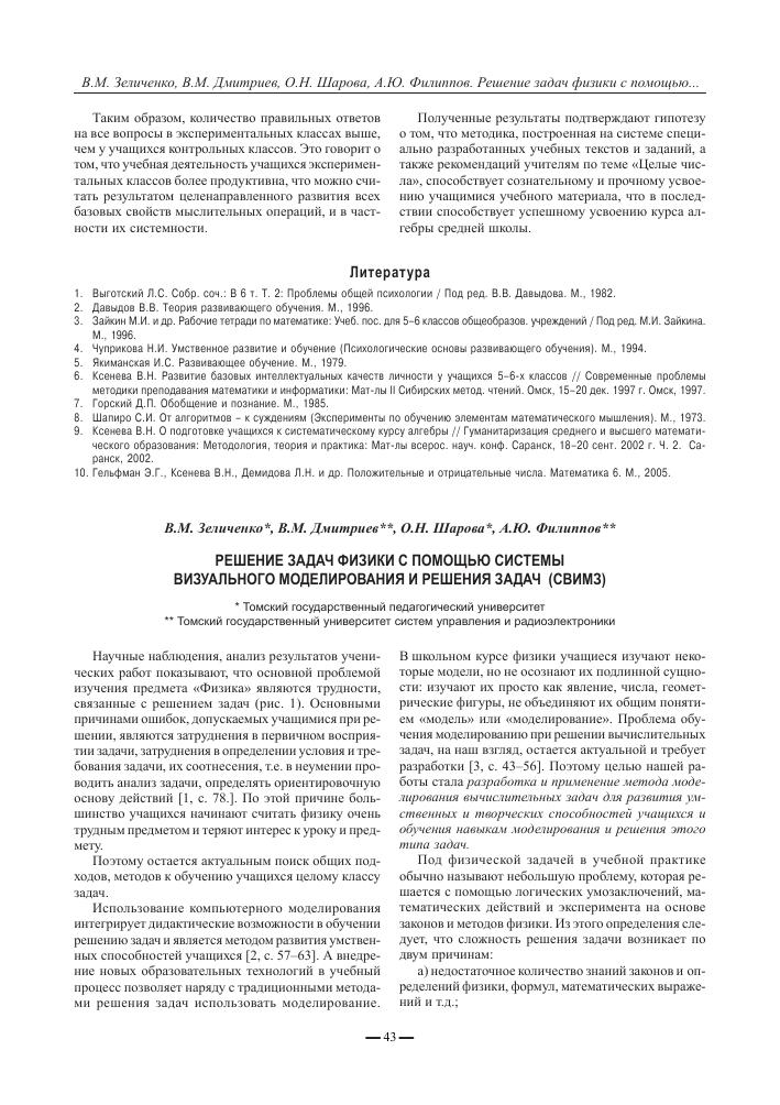 Решение задач по определению ошибок электродинамика 11 класс решение задач