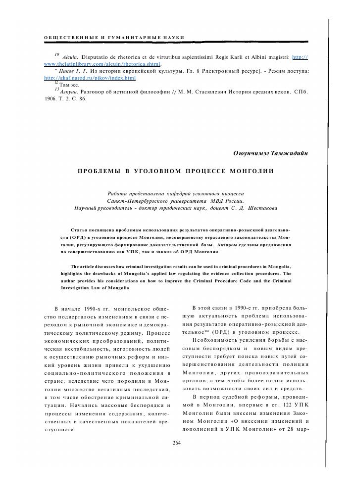 Закон об орд инструкция по порядку применения спец техник