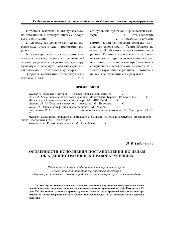 Порядок исполнения по административным делам