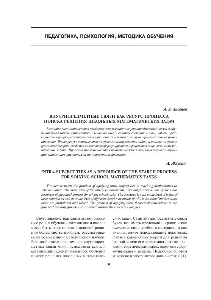 Обучение поиску решения задач общие требования к решению задач по физике