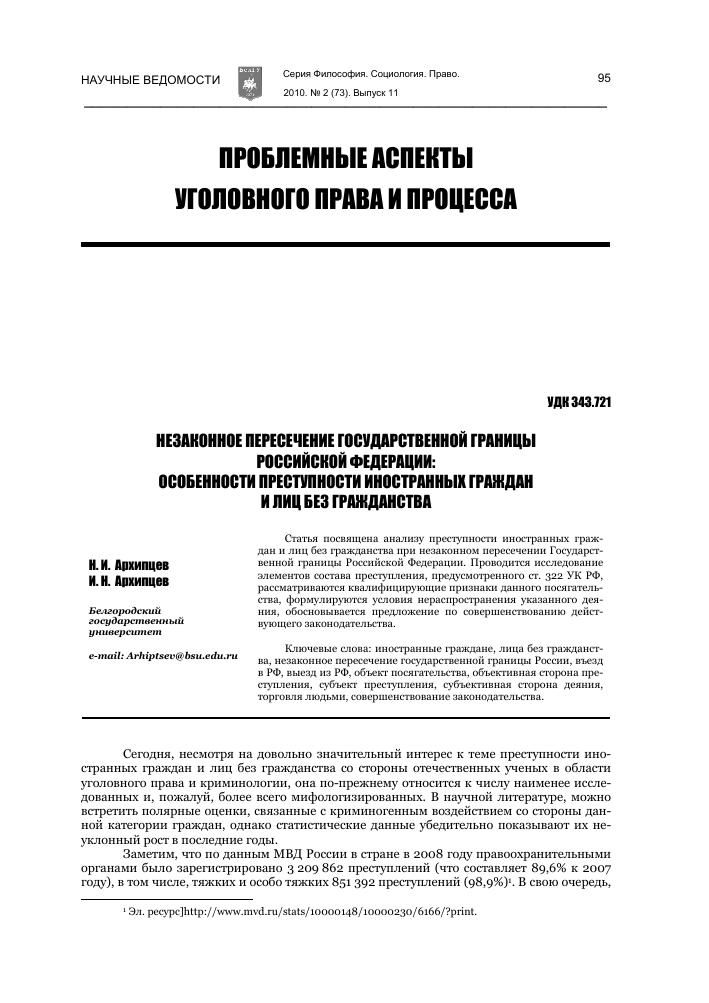 Незаконное пересечение Государственной границы Российской  Показать еще