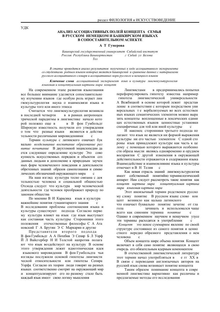 пословицы о хлебе на башкирском языке с переводом