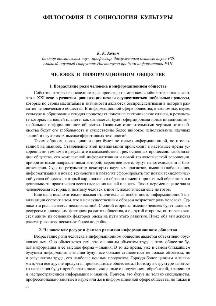 Эссе на тему человек в информационном обществе 704