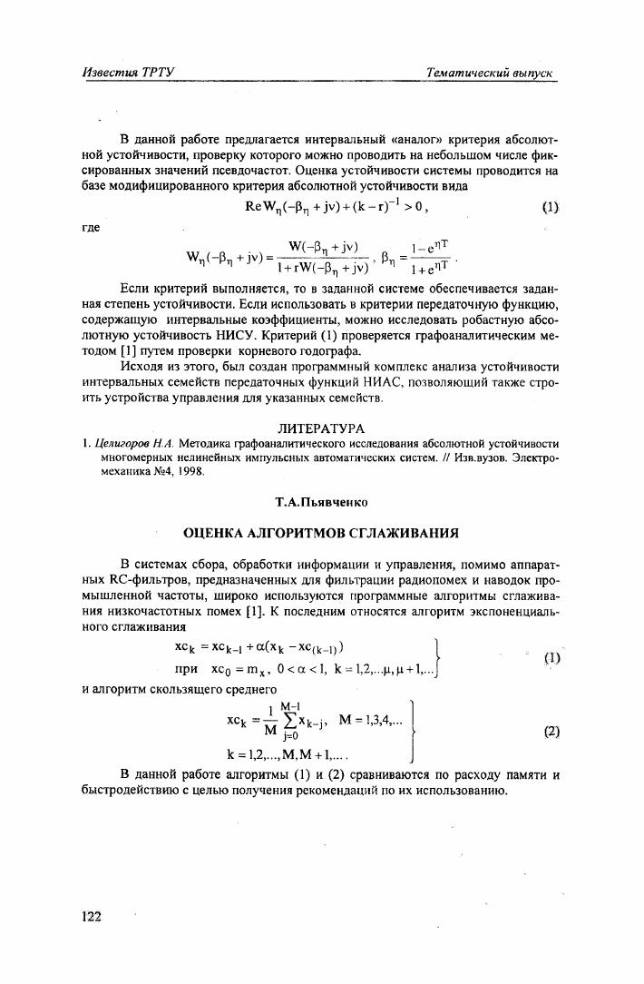 Оценка алгоритмов сглаживания – тема научной статьи по общим и ... 19821086c27