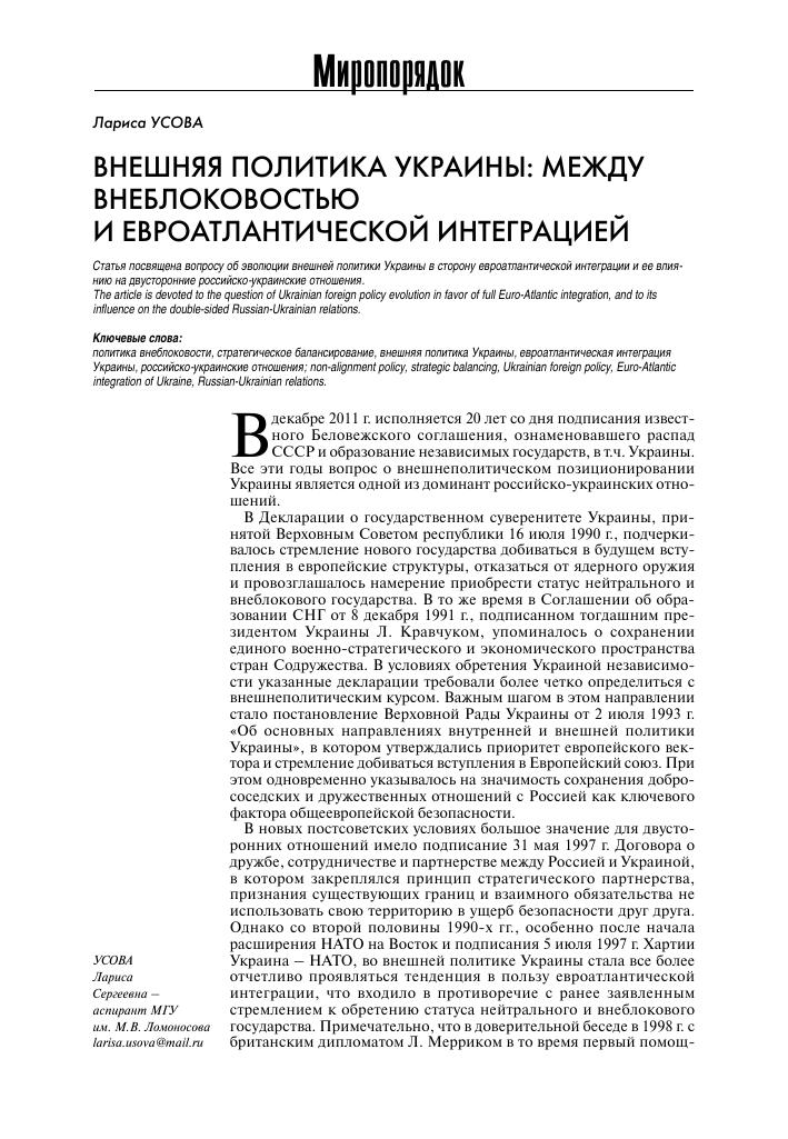 Европейская интеграция украины в образовании казахстан словакия хоккей